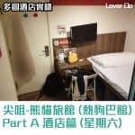 尖沙咀熊貓旅館-熱狗巴館-酒店入住體驗報告-酒店篇-1