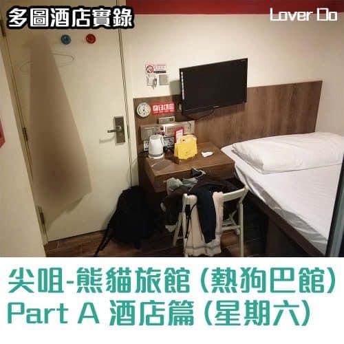 尖沙咀熊貓旅館-熱狗巴館-酒店入住體驗報告-酒店篇