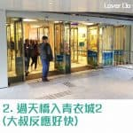 香港青衣青逸酒店-前往方法-交通篇