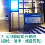 香港青衣青逸酒店-前往方法-交通篇-7