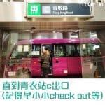 香港青衣青逸酒店-前往方法-交通篇-9