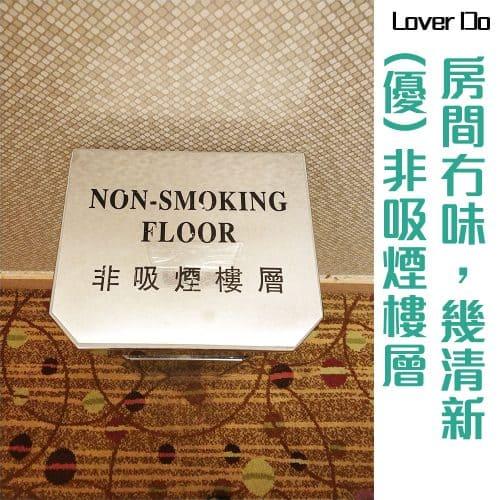 荃灣遠東絲麗酒店-入住體驗報告-酒店篇