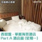 香港西營盤華麗海景酒店-香港酒店住宿體驗報告-酒店篇-1