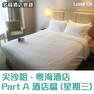 尖沙咀粵海酒店 酒店評價
