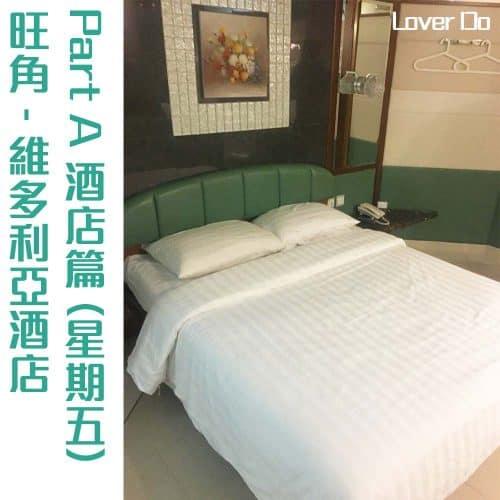 旺角維多利亞酒店-大床