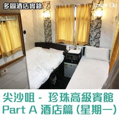 尖沙咀珍珠高級賓館-大床