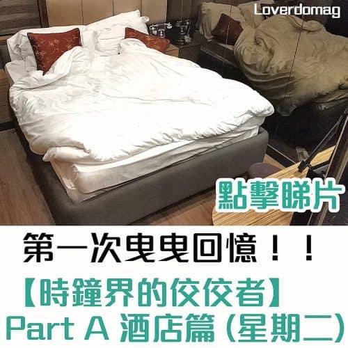 九龍塘漫春天精品酒店-酒店評價