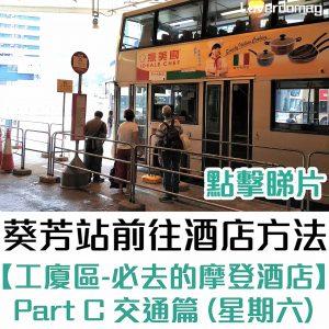 荃灣旭逸酒店交通指南