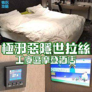 旭逸酒店 (荃灣) 葵涌 酒店評價│工廈區的高質摩登酒店
