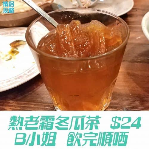 大角咀車品品小食-老霜冬瓜茶