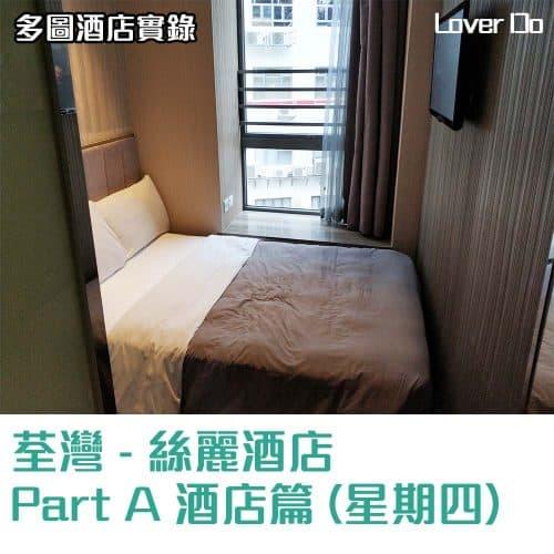 香港荃灣絲麗酒店-香港酒店住宿體驗報告-酒店篇