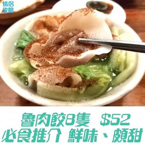 大角咀車品品小食-魯肉餃