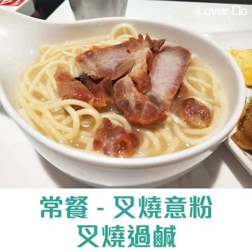 龍門冰室-常餐-叉燒意粉