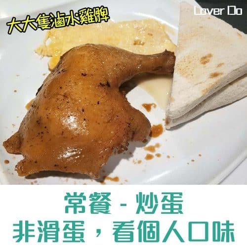 龍門冰室-常餐-滷水雞脾