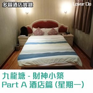 九龍塘財神小築-香港酒店住宿體驗報告-酒店篇