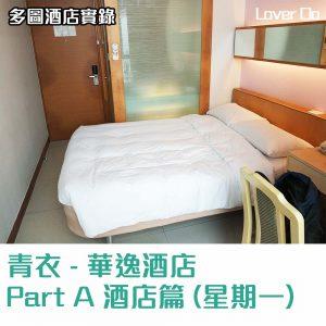 青逸 華逸 分別 | 幫你決定預訂青逸酒店還是華逸酒店