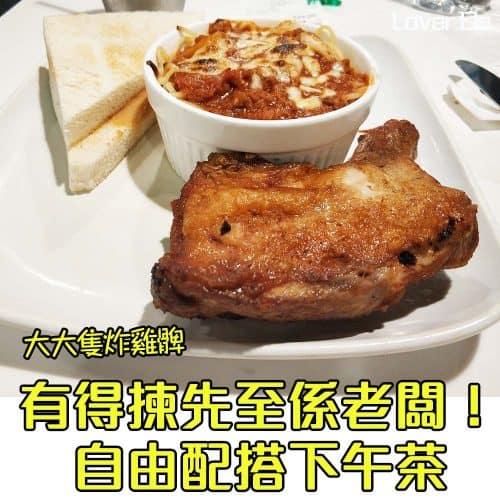 龍門冰室-下午茶-肉醬意粉加炸雞髀