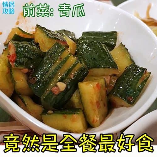 綠野仙踪-晚餐-前菜-青瓜