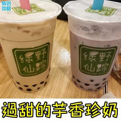 綠野仙踪-晚餐-飲品-珍珠奶茶