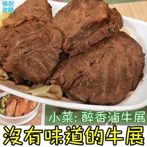 綠野仙踪-晚餐-小菜-牛展