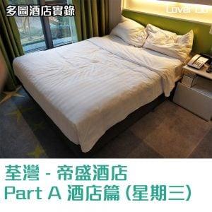 荃灣帝盛酒店酒店評價