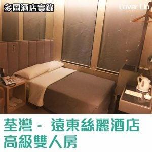荃灣遠東絲麗酒店 酒店體驗(雙人房)