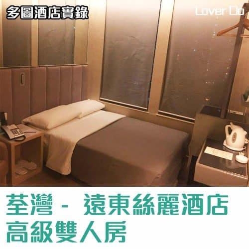 荃灣遠東絲麗酒店-雙人床房-大床