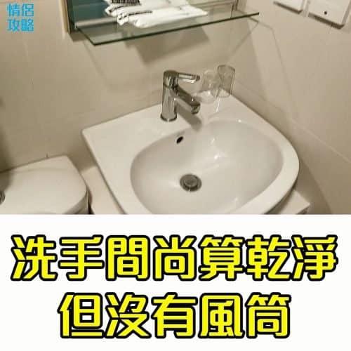 土瓜灣奧斯酒店-洗手間尚算乾淨