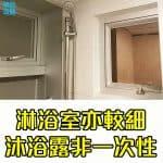 土瓜灣奧斯酒店-淋浴室細
