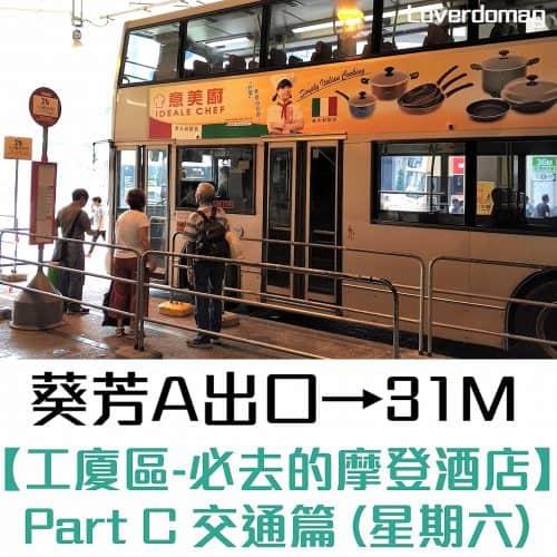 荃灣旭逸酒店-交通指南-2