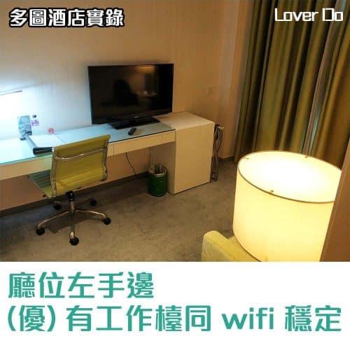 荃灣帝盛酒店-香港酒店住宿體驗報告-酒店篇