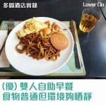 香港西營盤華麗海景酒店-香港酒店住宿體驗報告-酒店篇-3