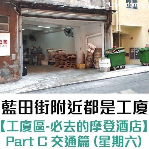 荃灣旭逸酒店-交通指南-1