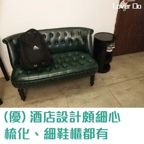 銅鑼灣太平洋帆船酒店-酒店評價-梳化鞋櫃