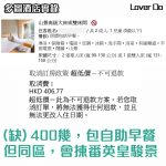 香港西營盤華麗海景酒店-香港酒店住宿體驗報告-酒店篇