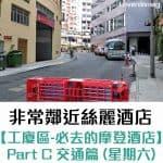 荃灣旭逸酒店-交通指南-4