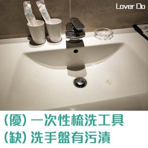 銅鑼灣太平洋帆船酒店-酒店評價-洗手間