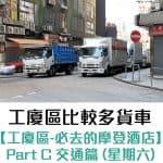 荃灣旭逸酒店-交通指南-5