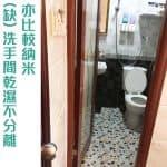 尖沙咀珍珠高級賓館-洗手間乾濕不分離