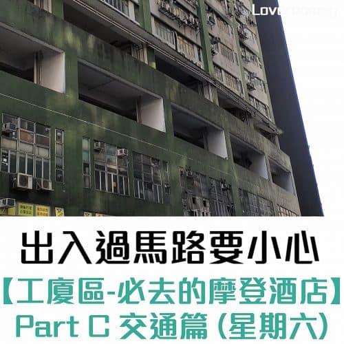 荃灣旭逸酒店-交通指南-6
