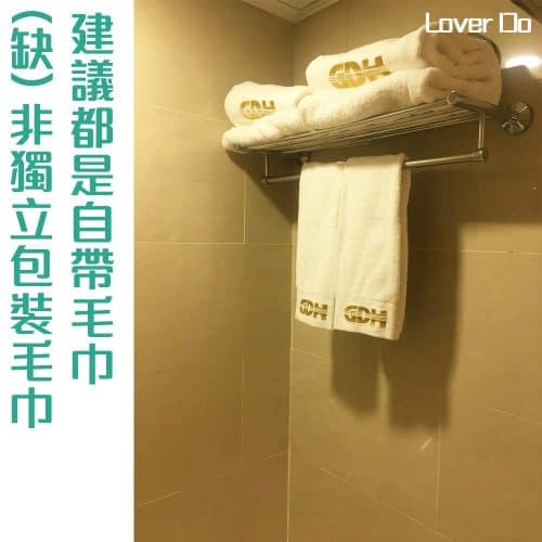 尖沙咀粵海酒店-酒店評價-毛巾
