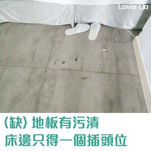 銅鑼灣太平洋帆船酒店-酒店評價-地板有污漬