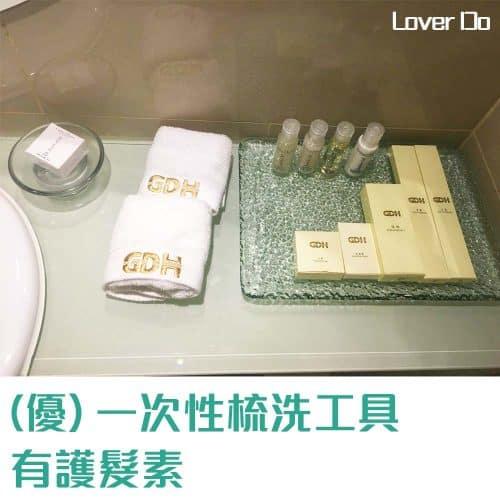尖沙咀粵海酒店-酒店評價-護髮素