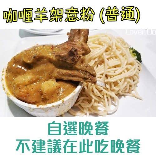 龍門冰室-晚餐-咖哩羊架意粉