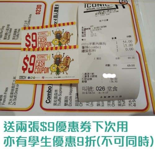 紅磡紅茶館酒店(機利士南路)-附近餐廳-香港美食-ICONIC H 熱狗-飲食篇