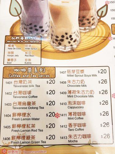 綠野仙踪-飲品menu-1