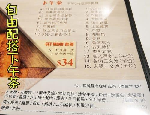 龍門冰室-自由配搭下午茶menu