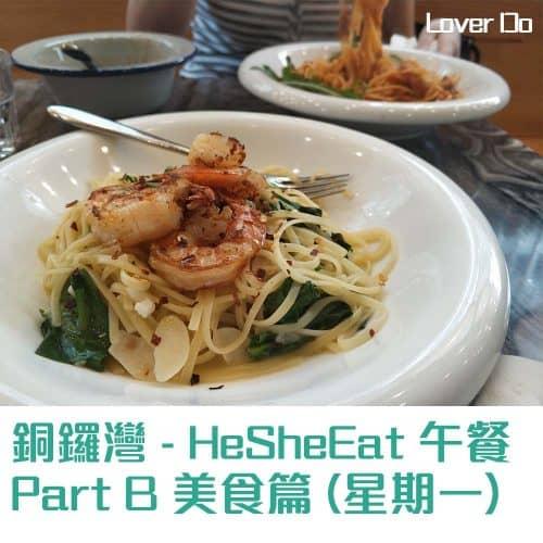 hesheeat午餐-虎蝦意粉