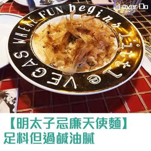 littlevegas-cwb-銅鑼灣美食-明太子天使麵