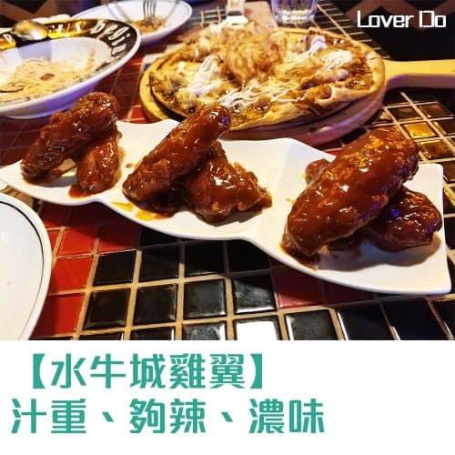 littlevegas-cwb-銅鑼灣美食-水牛城雞翼